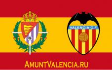 18 тур. Вальядолид 0-1 Валенсия