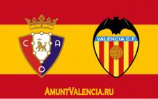 31 тур. Осасуна  3-1 Валенсия