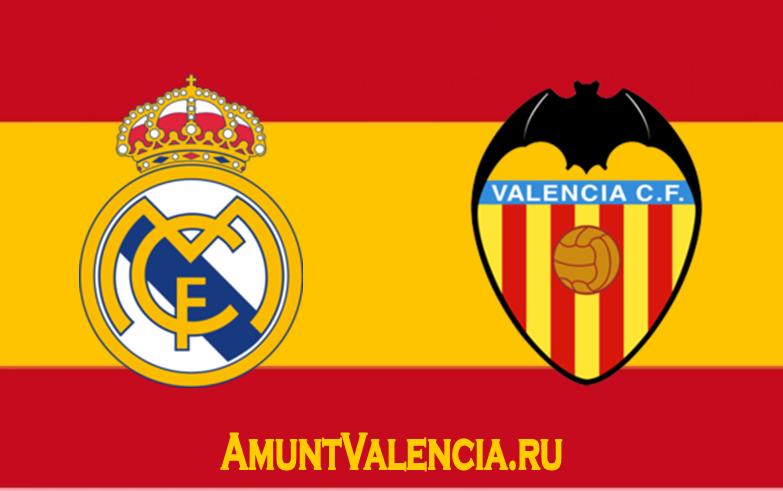 23-й тур. Реал Мадрид 2-0 Валенсия