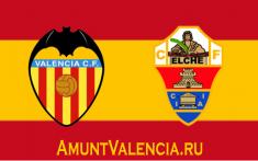 21 тур. Валенсия 1-0 Эльче
