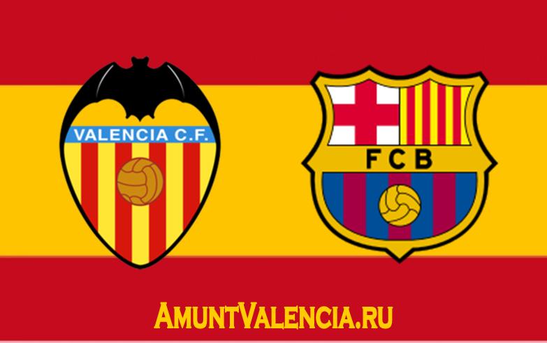 34 тур. Валенсия 2-3 Барселона