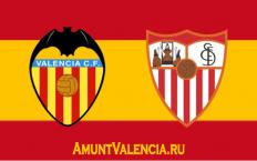 15 тур. Валенсия 0 - 1 Севилья