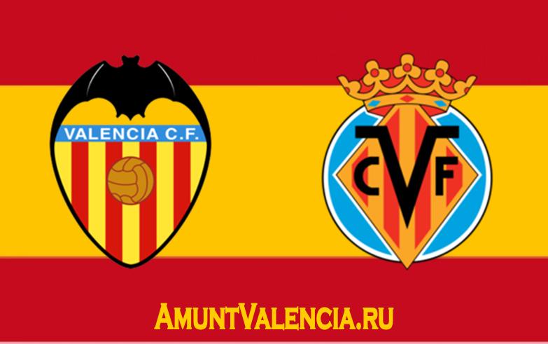 26 тур. Валенсия 2-1 Вильярреал