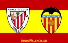 22 тур. Атлетик 1-1 Валенсия