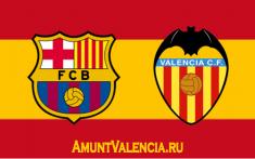 9-й тур. Барселона 3-1 Валенсия