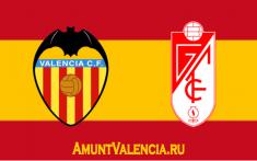 28 тур. Валенсия 2-1 Гранада