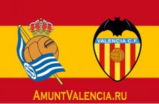 4-й тур. Реал Сосьедад 0 - 1 Валенсия