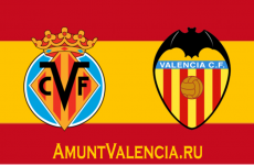 32-й тур. Вильярреал 2 - 0 Валенсия
