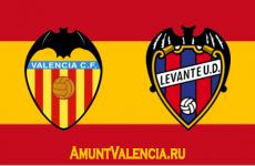 28-й тур. Валенсия 1 - 1 Леванте