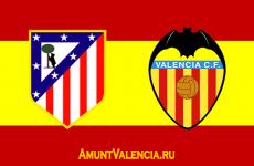 20 тур. Атлетико 3-1 Валенсия