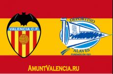 32 тур. Валенсия 1-1 Алавес