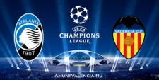Лига Чемпионов, 1/8. Аталанта 4 - 1 Валенсия