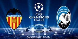 Лига Чемпионов. Валенсия 3 - 4 Аталанта