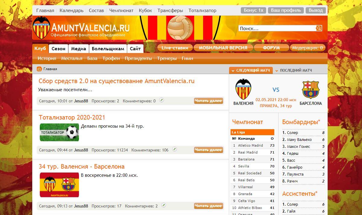 Сбор средств 2.0 на существование AmuntValencia.ru