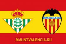 33 тур. Бетис 2-2 Валенсия