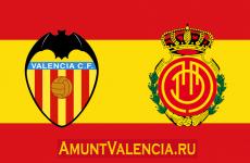 10-й тур. Валенсия - Мальорка