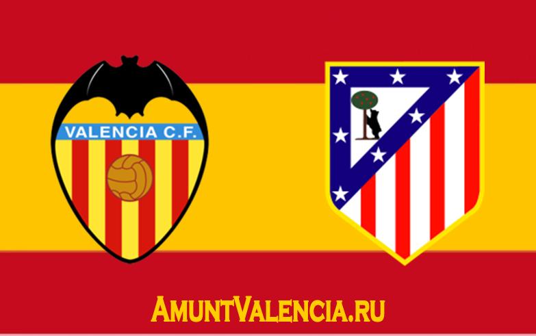 11 тур. Валенсия 0 - 1 Атлетико